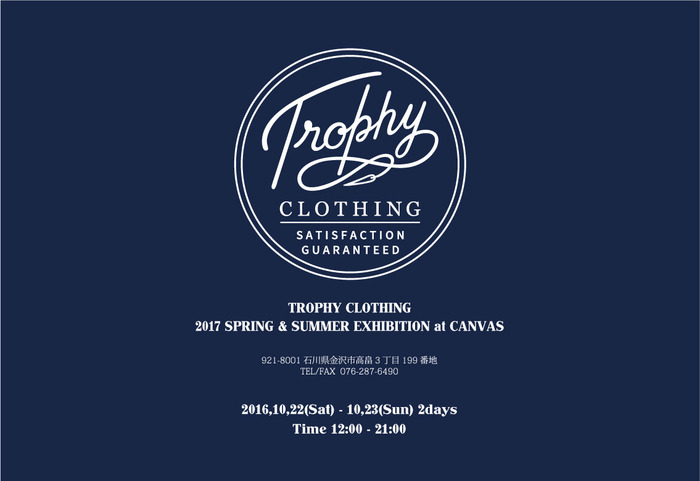 201610月-TROPHY-2017-SP&SU-BLOG用.jpg