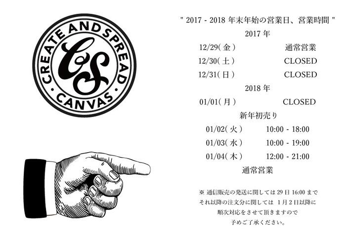 営業時間2017.jpg