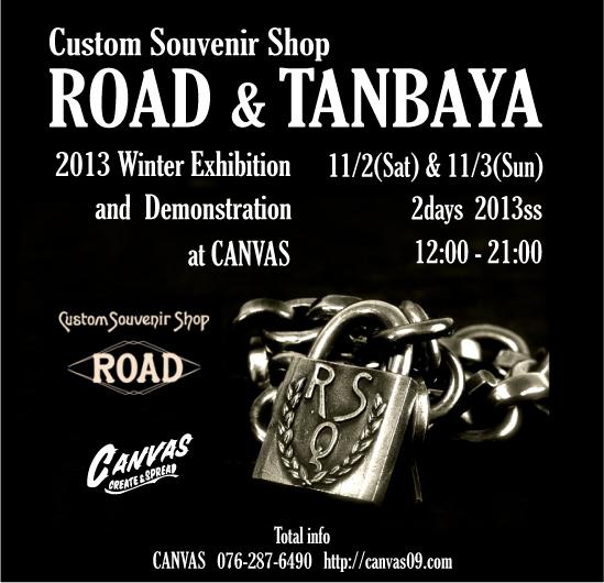ROAD&TANBAYA-2013_11_2&3.jpg